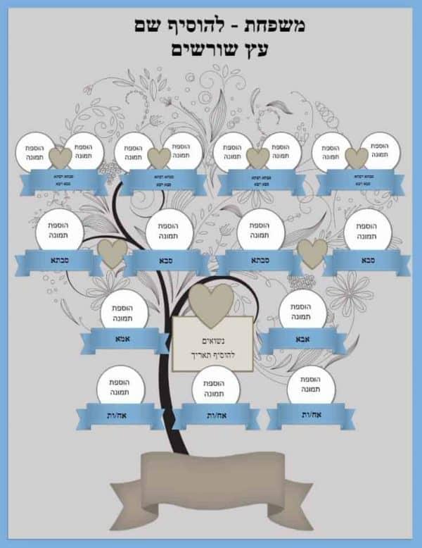 עץ שורשים