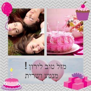 ברכות ליום הולדת