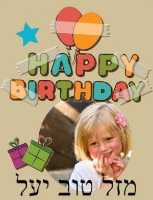 תמונות של יום הולדת מיוחדות