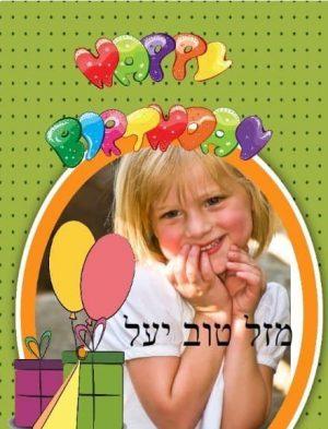 תמונות יום הולדת