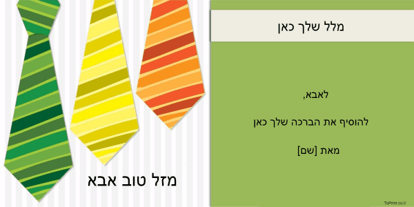 3 עניבות
