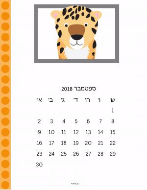 לוח שנה חודשי