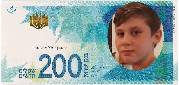 """כסף משחק - שטר של 200 ש""""ח"""
