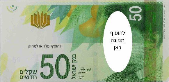 """כסף משחק - שטר של 50 ש""""ח"""