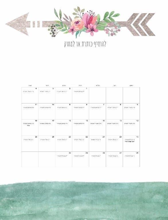 לוח שנה להדפסה