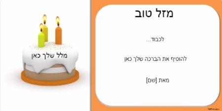 עם עוגת יום הולדת ונרות