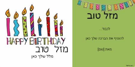 ברכות ליום הולדת באנגלית ובעברית