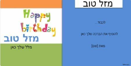ברכות ליום הולדת באנגלית