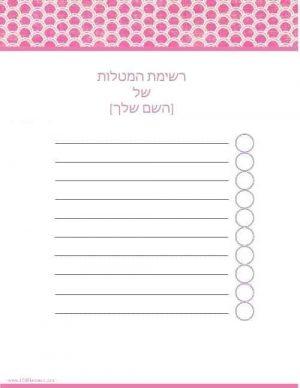 רשימה להדפסה