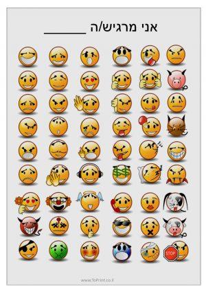 פרצופי רגשות