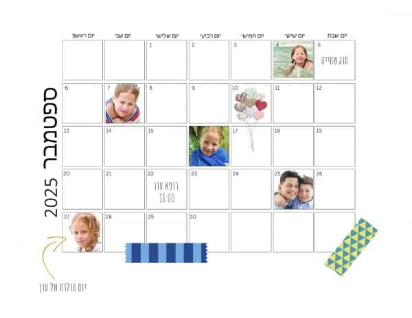 לוח שנה עם תמונות