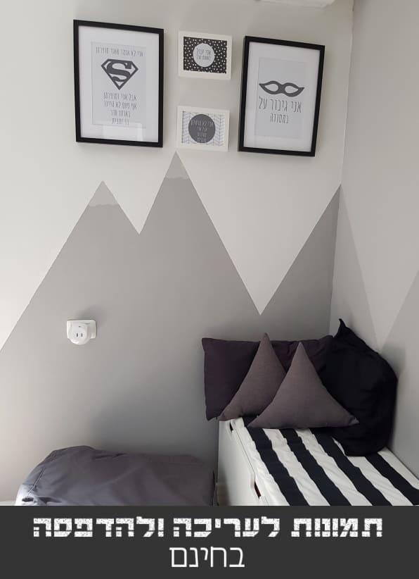 תמונות להדפסה - עיצוב חדרי בנים