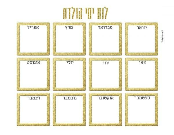 לוח עם רשימה של ימי הולדת בצבע זהב