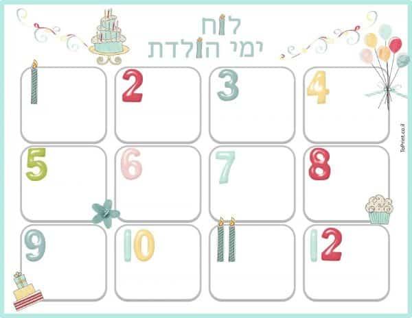 טבלה של חודשים להוספת רשימה של ימי הולדת