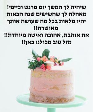 ברכות ליום הולדת 60