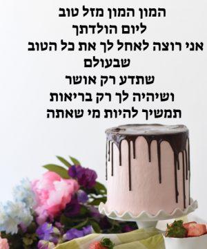 ברכות ליום הולדת לחבר