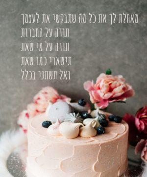 ברכות ליום הולדת לחברה טובה מאד