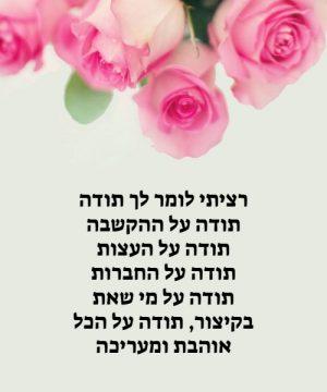 ברכות ואיחולים