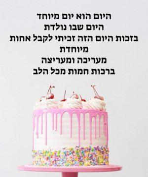 ברכת יום הולדת לאחות