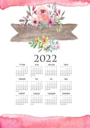 לוח שנה שנתי