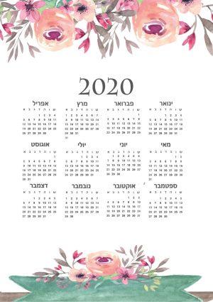 לוח שנה שנתי 2020