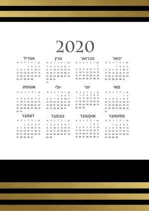 לוח שנתי
