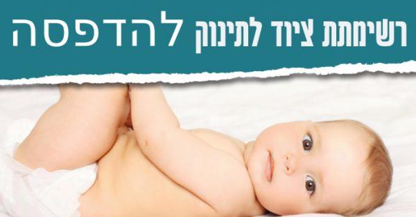 רשימת ציוד לתינוק